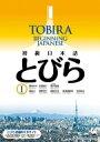 【送料無料】 初級日本語 とびら I / TOBIRA 1 Beginning Japanese / 岡まゆみ (言語) 【本】
