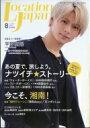 LOCATION JAPAN (ロケーション ジャパン) 2021年 8月号 【表紙:平野紫耀】 / LOCATION JAPAN編集部 【雑誌】