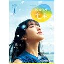 【送料無料】 連続テレビ小説 おかえりモネ 完全版 ブルーレイBOX1 全4枚 【BLU-RAY DISC】