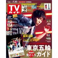 週刊TVガイド 関東版 2021年 7月 30日号 / 週刊TVガイド関東版 【雑誌】