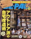 BE-PAL (ビーパル) 2021年 9月号 / BE-PAL編集部 【雑誌】