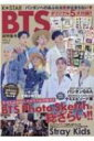 K☆STAR BTS 超特集号 Vol.2 英和ムック 【ムック】