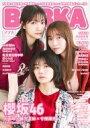 BUBKA (ブブカ) 2021年 11月号 / BUBKA編集部 【雑誌】