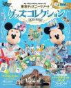 東京ディズニーリゾート グッズコレクション 2021-2022 My Tokyo Disney Resort / ディズニーファン編集部 【ムック】