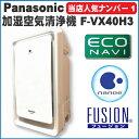 パナソニック Panasonic 「ナノイー」加湿空気清浄機 F-VX40H3 エコナビ搭載 加湿フ...