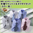 【送料無料】【銀座・丸の内OL100人が選んだ半袖ワイシャツ&ネクタイセット(カラー系)】銀座・丸の内のOL100人が男性に着てもらいたい半袖ワイシャツとネクタイをコーディネート