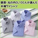 【送料無料】【銀座・丸の内OL100人が選んだ半袖ワイシャツ】銀座・丸の内のOL100人が男性に着てもらいたい半袖ワイシャツをコーディネート