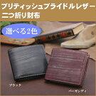【送料無料】【ブリティッシュブライドルレザー二つ折り財布】英国老舗タナリー『メトロポリタンレザー』のブライドルレザーを使用した二つ折り財布