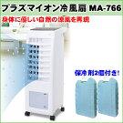 【送料無料】【プラズマイオン冷風扇MA-766身体に優しい自然の涼風を再現。空気をキレイにプラズマイオン放出