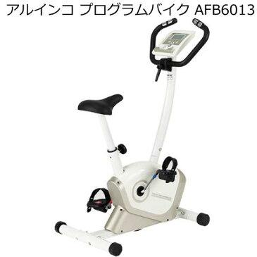アルインコ(ALINCO) プログラムバイク AFB6013 負荷調節16段階 12プログラム搭載 心拍数測定 フィットネスバイク 家庭用 室内【メーカー保証1年付】【送料無料】
