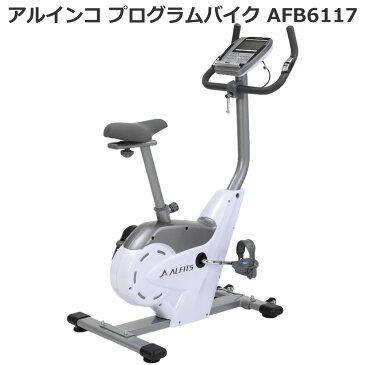 アルインコ(ALINCO) プログラムバイク AFB6117 負荷調節16段階 12プログラム搭載 心拍数測定 フィットネスバイク 家庭用 室内【メーカー保証1年付】【送料無料】