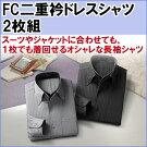 【送料無料】【FrancoCollezion二重衿ドレスシャツブラック・グレー2色セット】