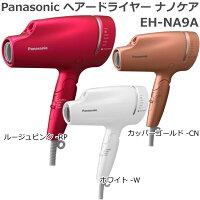 18年9月1日発売 NEWモデル パナソニック(Panasonic)ヘアードライヤー ナノケア EH-NA9A パナソニックビューティ ナノイー ダブルミネラル マイナスイオン 速乾 髪質改善 トリートメント 送料無料