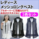 【送料無料】【LeFait,(ルフェ)レディースメッシュロングベスト3カラーセット】ネイビー・ブラック・ホワイトの3カラーセット