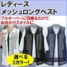 【送料無料】【LeFait,(ルフェ)レディースメッシュロングベスト】ネイビー・ブラック・ホワイトの選べる3カラー