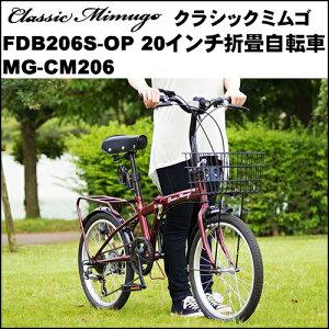 【送料無料】【ミムゴ Classic Mimugo クラシックミムゴ FDB206S-OP 20インチ折畳自転車 MG-CM206】 公的機関での検査「JIS規格基準 耐振テスト合格品