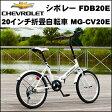 【送料無料】【ミムゴ シボレー FDB20E 20インチ折りたたみ自転車 MG-CV20E】