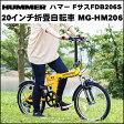 【送料無料】【ミムゴ ハマー FサスFDB206S 20インチ折りたたみ自転車 MG-HM206】
