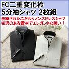 【送料無料】【FrancoCollezioni(フランコ・コレツィオーニ)二重変化衿5分袖ドレスシャツブラック・ホワイト2色セット】