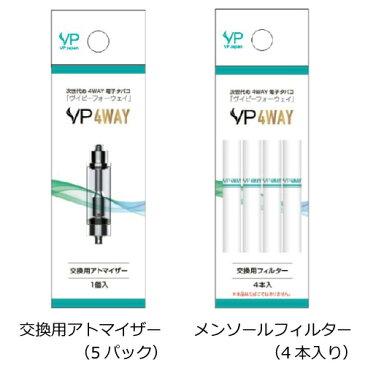 VP JAPAN 電子タバコ VP 4WAY スターターセット + 交換用アトマイザー5個 + メンソールフィルター 4本入り 充電式 節煙/禁煙グッズ 禁煙補助 無害 選べる2カラー マットブラック(SMV-60030)・アルミブルー(SMV-60031)