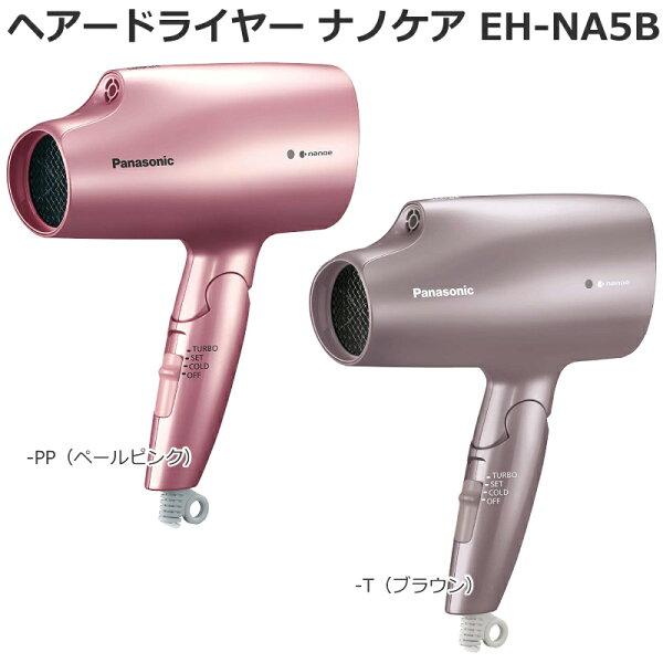 19年9月モデルパナソニック(Panasonic)ヘアードライヤーナノケアEH-NA5B海外使用 AC100/200VAC120