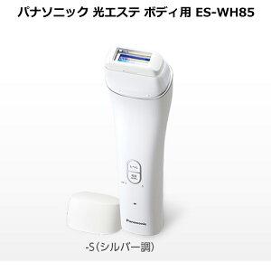 パナソニック(Panasonic) 光美容器 光エステ <ボディ用> ES-WH85-S ボディのムダ毛をスピーディーにお手入れ】パナソニックビューティ 使うほど、ムダ毛の目立たない肌へ。
