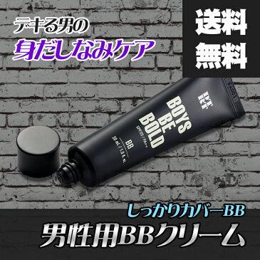 メンズコスメ DTRT BBクリームカバー BOYS BE BOLD 韓国 化粧品 男性 コスメ 韓国コスメ スキンケア