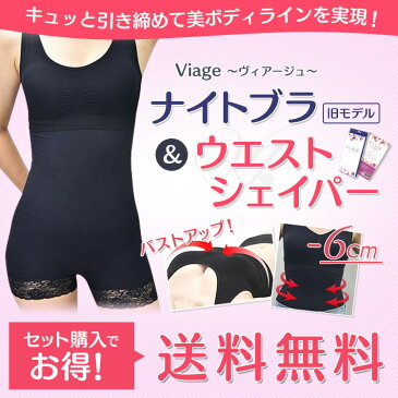 【セット販売】【旧モデル】Viageビューティアップ ナイトブラ + ウエストシェイパー