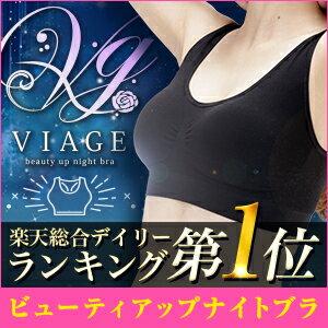 【Viage ビューティ アップ ナイトブラ 3枚セット】 バストアップ ブラジャー 通販 ナ…
