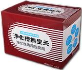 無臭元工業 浄化槽用 消臭・脱臭剤 浄化槽無臭元 630g (210g×3袋)悪臭の臭い消し【在庫有】即納可能!