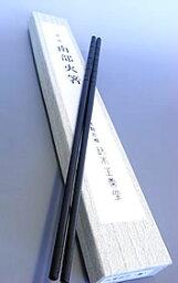 南部鉄製  火箸(ひばし) 参 あす楽