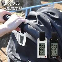【メール便発送可能】ポータブル温湿度計熱中症対策O-289[温度計湿度計温湿度計熱中症熱中症対策コンパクトドリテックスポーツおでかけベビーカー]