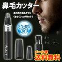 【メール便送料無料】メンズ 鼻毛カッター MF33 鼻毛カッター 男性...