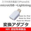 ケースを外さず充電OK★micro USB→Lightningに変換★【メール便発送可】Apple認証取得済み Pow...