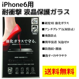 iPhone6用 耐衝撃! 反射防止 液晶保護ガラス【送料無料】iPhone6/6S用 耐衝撃 反射防止 液晶保...