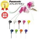 ランキング1位【メール便送料無料】Panasonic パナソ