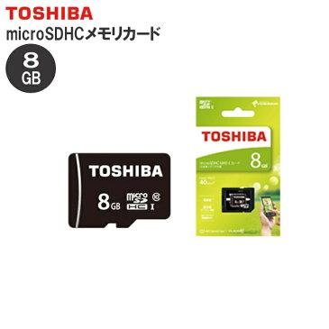 【10日エントリー+P5倍】【メール便送料無料】TOSIHA/東芝 microSDHC メモリカード8GB[ microSD メモリーカード マイクロSD SDカード スマホ ]MSDAR40N08G【RCP】