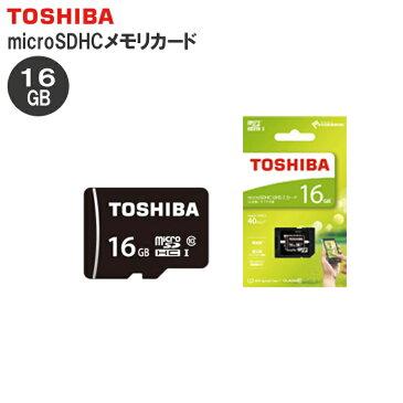 【10日エントリー+P5倍】【メール便送料無料】TOSIHA/東芝 microSDHC メモリカード16GB[ microSD メモリーカード マイクロSD SDカード スマホ 動画 ドライブレコーダー ]MSDAR40N16G【RCP】
