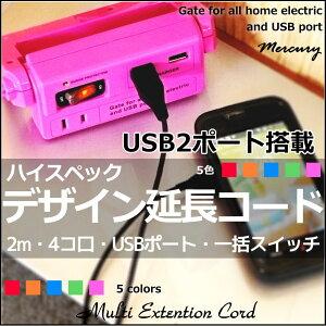 AC電源もUSB電源も★ハイスペック延長コード/USBチャージャーUSBポート2つ付/一括スイッチ付 マ...