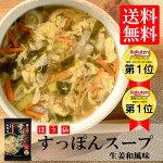 【送料無料】【温活スープ】【フリーズドライすっぽんスープ】お湯を注ぐだけで簡単美味しいすっぽんスープほう仙すっぽんスープ10個セット