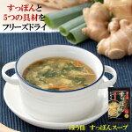 【温活スープ】【フリーズドライすっぽんスープ】お湯を注ぐだけで簡単美味しいすっぽんスープほう仙すっぽんスープ10個セット