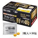 肝の助 2粒入り×30包 いつでもどこでも、サッと飲める錠剤タイプ