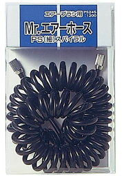 GSIクレオス Mr.エアーホース・PS 細スパイラル (エアブラシ系アクセサリー) PS245
