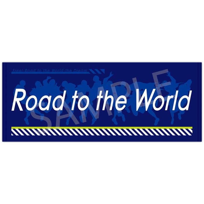 タオル, フェイスタオル  Free!-Road to the World- Road to the World
