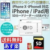 【iPhone/iPad用 ライトニング対応 SDカードリーダー】 i-FlashDevice 3in1 8ピン ドック/micro USB/USB3.0 to Micro SD/TF/SD マルチ カードリーダー SDカード メモリーカード コンパクトフラッシュ メモリースティック カードリーダー For iOS&Android OTG&PC