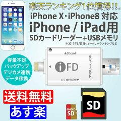 送料無料【 iPhone / iPad 用 ライトニング対応 SDカードリーダー 】 i-FlashDevice micro USB/USB3.0 to Micro SD/TF/SD マルチ カードリーダー SDカード メモリーカード コンパクトフラッシュ メモリースティック カードリーダー For iOS & Android OTG&PC