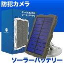 ソーラーバッテリーTOP