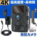 4K 防犯カメラ 屋外 トレイルカメラ センサーカメラ ブラック 人感センサー 防水 不可視赤外線LEDライト搭載 暗視 黒