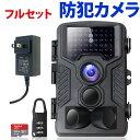 防犯カメラ 屋外 録画機能付き トレイルカメラ ワイヤレス 屋内 フルセット ブラック 人感センサー フルHD 動き検知 1080P 防水 赤外線LEDライト搭載 暗視 日本語説明書・保証書付き 黒