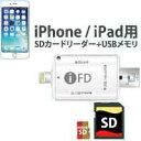 HOBBY-JOY 楽天市場店で買える「iPhone SDカードリーダー 5%還元対象 キャッシュレス USBメモリ バックアップ iPhone6 iPad i-FlashDevice MicroSD TFカード SDカード micro USB アイフォン アイフォーン メモリースティック iPhoneX iPhone8 iPhone7 Android」の画像です。価格は2,013円になります。